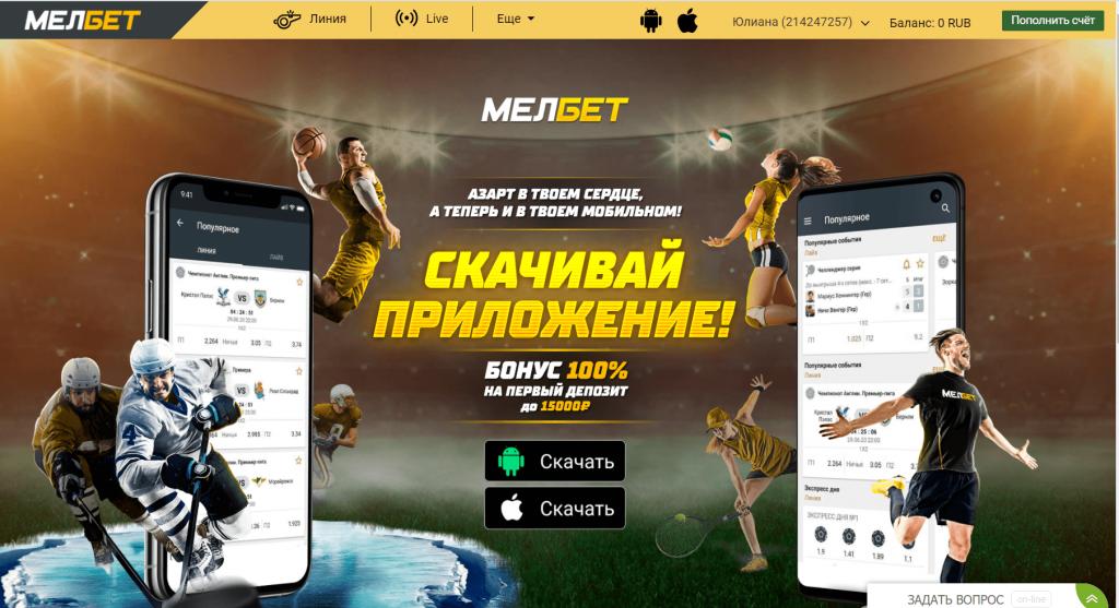 Мобильные приложения Melbet
